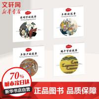 中国民俗故事 新世界出版社