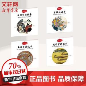 中国民俗故事 新世界出版社有限责任公司