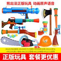 熊出没玩具枪抢套装儿童光头强电锯帽子电动猎枪小男孩3-6-8岁 -已配电池