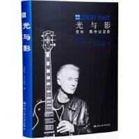 【二手书9成新】 光与影:吉米・佩奇谈话录布莱德・托林斯基(Brad Tolinski)中国人民大学出版社978730
