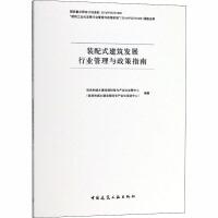 装配式建筑发展行业管理与政策指南 中国建筑工业出版社