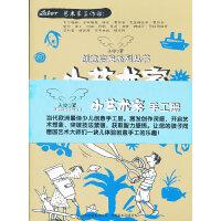 天使之翼创意启发丛书・小艺术家手工册