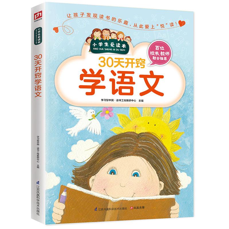 """30天开窍学语文让孩子发现读书的乐趣,从此爱上""""悦""""读!"""