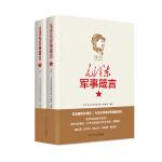 毛泽东军事箴言(上、下)