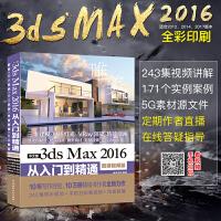 3ds Max 2016从入门到精通3dmax全彩版 243集视频讲解171个实例案例
