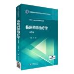 临床药物治疗学(全国高等医药院校药学类专业第五轮规划教材)
