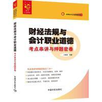 财经法规与会计职业道德考点串讲与押题密卷 闫耀华 编著