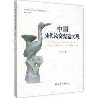 中国宋代汝窑瓷器大观 富华 著;马立群 丛书主编