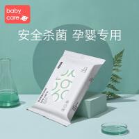 babycare消毒湿巾婴儿专用 宝宝天然植物99.9%除菌湿纸巾10抽*1包
