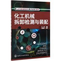 化工机械拆卸检测与装配/孔敏 化学工业出版社