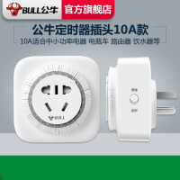 公牛定时器家用电动车电瓶手机充电倒计时自动断电源插座10A