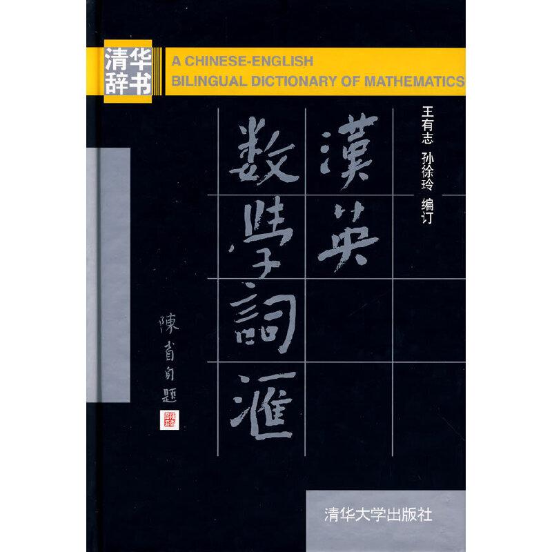 汉英数学词汇