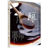 自己酿:DIY酿酱油、米酒、醋、味噌、豆腐乳等20种家用调味料