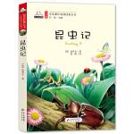 昆虫记(彩图注音版)小学生语文新课标必读丛书部编教材八年级上册推荐阅读