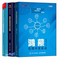 鸿蒙应用开发实战+鲲鹏处理器架构与编程+HarmonyOS IoT设备开发实战 华为操作系统HarmonyOS开发华为智