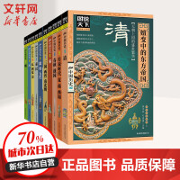 中国历史(共10册)/图说天下 北京联合出版公司