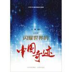 闪耀世界的中国奇迹 彩色版 山西教育出版社