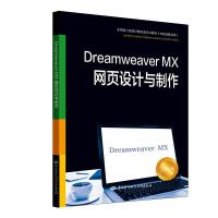DREAMWEAVER MX网页设计与制作/林植浩 中国劳动社会保障出版社