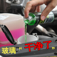 汽车玻璃水浓缩雨刷精夏季车用雨刮水玻璃去油膜清洗剂清洁用品