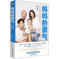 妈妈的勇气 引导孩子找到自己 江苏科学技术出版社