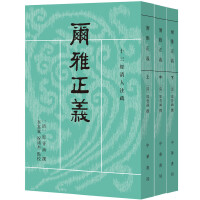 尔雅正义(全3册・十三经清人注疏)
