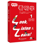 看听学(1)学生用书(附光盘) 最新版