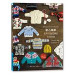 掌心编织:世界传统花样的娃娃衣饰