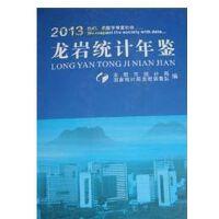 2013龙岩统计年鉴
