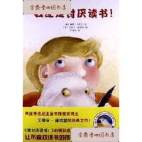 【旧书二手书9成新】漂流瓶绘本馆:我还是讨厌读书[3-6岁]