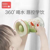 babycare儿童水杯家用学饮杯宝宝啜饮魔术杯婴儿手柄防摔防漏防呛260ml
