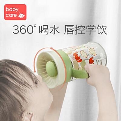babycare儿童水杯家用学饮杯宝宝啜饮魔术杯婴儿手柄防摔防漏防呛260ml 360°喝水 唇控学饮