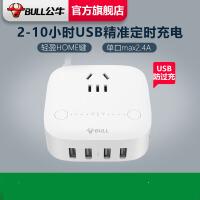 公牛定时器家用手机充电倒计时自动断电源插座USB精准定时充电