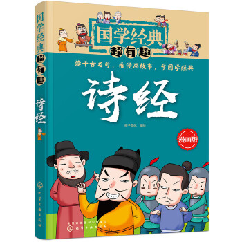 国学经典超有趣--诗经 国学经典,漫画版,小学生更爱读