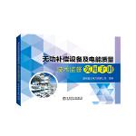 无功补偿设备及电能质量技术监督实用手册