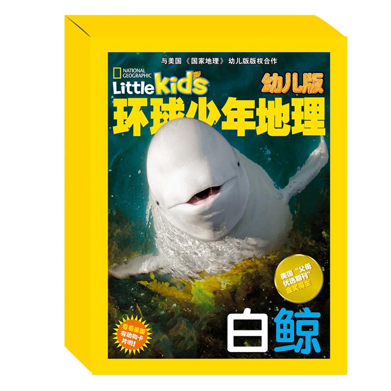 《环球少年地理(幼儿版)》精选集(五)
