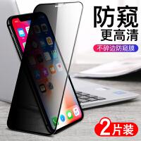 苹果x钢化膜iphonexs全屏覆盖9D防窥xr全包边保护xs max手机抗蓝光防指纹8X全身前后防 《新品发售》收藏店
