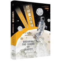打破重力束缚:NASA之前的航天故事 漓江出版社有限公司