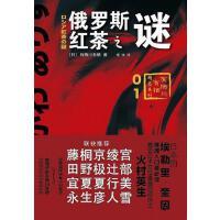 【二手旧书8成新】俄罗斯红茶之谜 [日]有栖川有栖 上海译文出版社 9787532769049