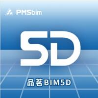 品茗BIM 5D