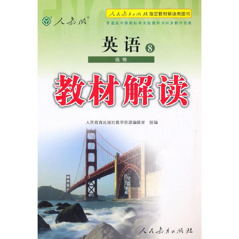 (2016年)人教版普通高中课程标准实验教科书同步教学资源 教材解读 英语8 选修
