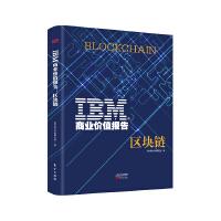 IBM商业价值报告:区块链