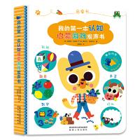 幼儿全脑发声游戏书:我的第一本启蒙认知游戏发声书