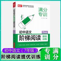 2021新悦天下初中语文阶梯阅读提优训练七年级 初中语文教材满分专训 阅读训练7年级/三步阶梯训练法快速提升阅读能力