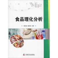 食品理化分析 中国科学技术出版社