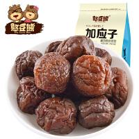 憨豆熊 加应子148g 果脯蜜饯李子干休闲梅类零食