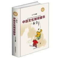 (现货特价)中国文化知识精华一本全(精装) 白竹 9787550215726