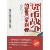 【二手书9成新】 货币战争的幕后策划者 (美)查尔斯A.科勒曼,G.C.塞尔登,龚艺蕾,郎 9787503539305