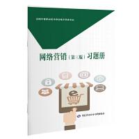 网络营销(第3版)习题册/张剑峰 中国劳动社会保障出版社