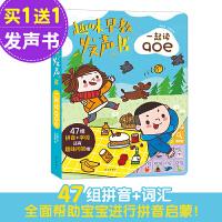 一起读aoe 趣味早教发声书 幼儿早教启蒙有声读物 1-2-3岁宝宝益智游戏玩具书音乐启蒙有声书籍绘本图书婴儿动物声音趣