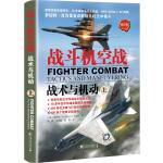 战斗机空战:战术与机动(上)(修订版)